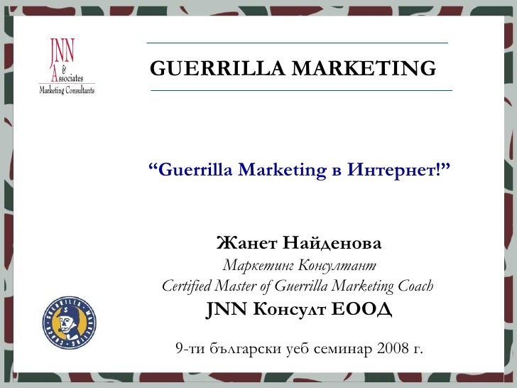 "GUERRILLA MARKETING    ""Guerrilla Marketing в Интернет!""             Жанет Найденова             Маркетинг Консултант  Cer..."