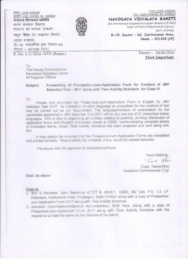 JAWAHAR NAVODAYA 2017 INDIA COMMON EANTERANCE EXAMINATION on
