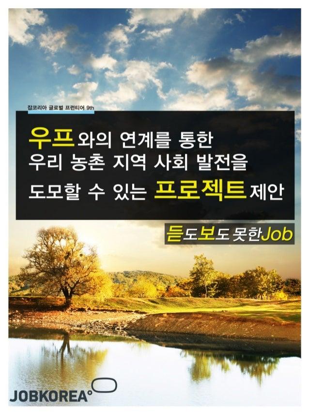 잡코리아 글로벌 프런티어 9기_듣도 보도 못한 JOB_탐방 계획서