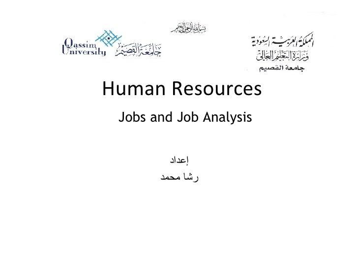 Human Resources   Jobs and Job Analysis إعداد رشا محمد