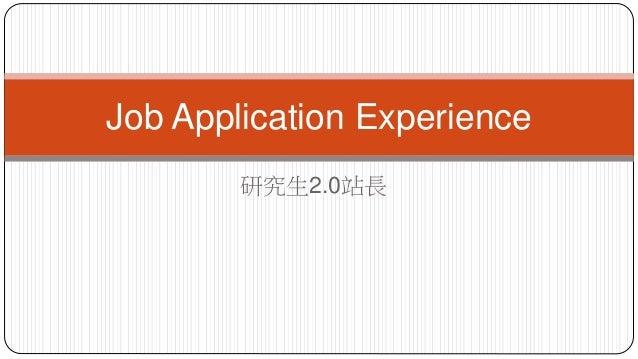 研究生2.0站長 Job Application Experience