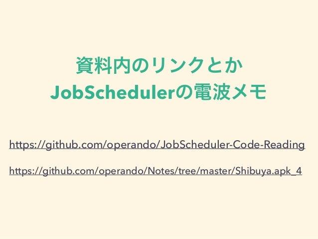 JobScheduler Code Reading Slide 3