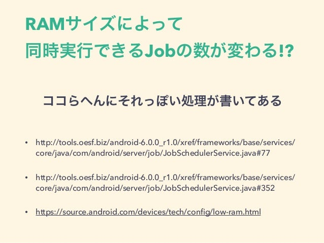 JobScheduler Code Reading
