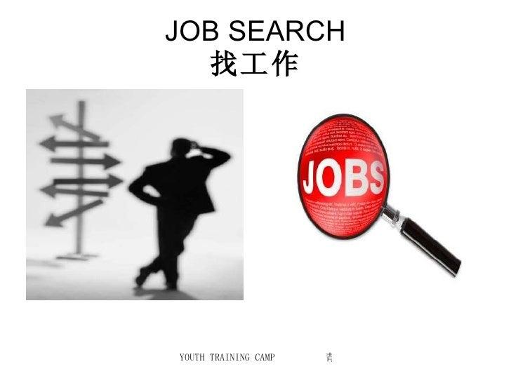 JOB SEARCH 找工作