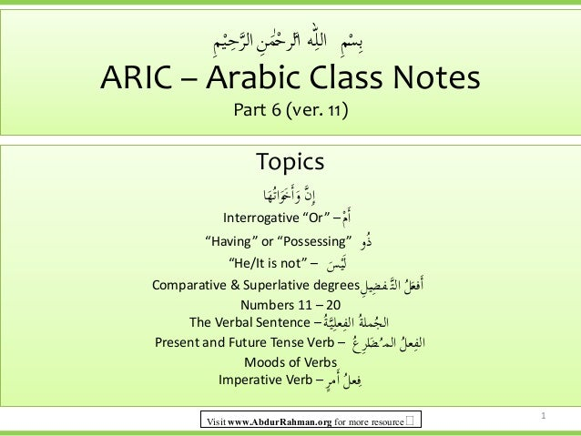 ّٓلال ِمْسِبمْح َّالر ِهِمْي ِحَّرال ِن ARIC – Arabic Class Notes Part 6 (ver. 11) 1 TopicsT...