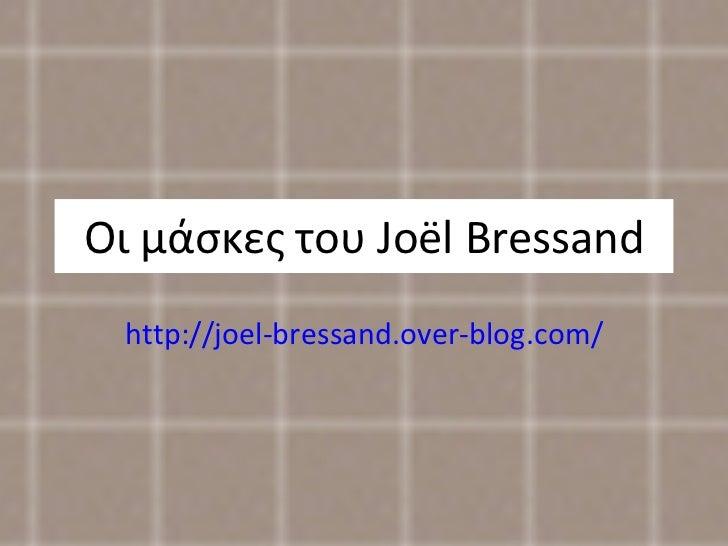 Οι μάσκες του  Joël Bressand http://joel-bressand.over-blog.com/