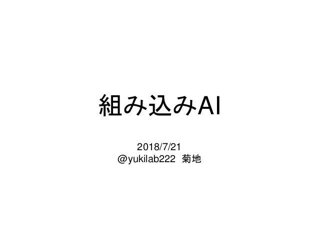 組み込みAI 2018/7/21 @yukilab222 菊地
