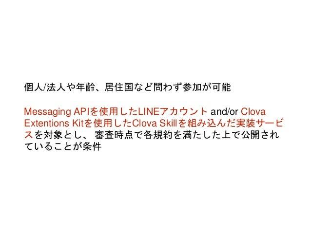 関連イベント https://linedev.connpass.com/ こんなとこにいていいのか(汗)