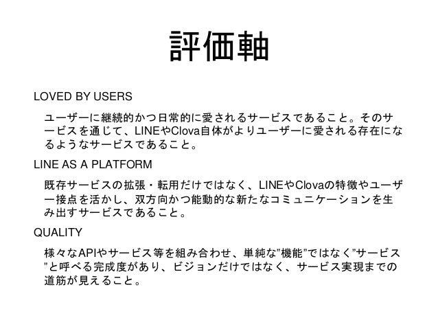 • IoTLT新潟(というか・・私?)は、企画のためのアイデ ィアソンやAPIハンズオンを各地で催す予定です。 関連イベント https://linedev.connpass.com/