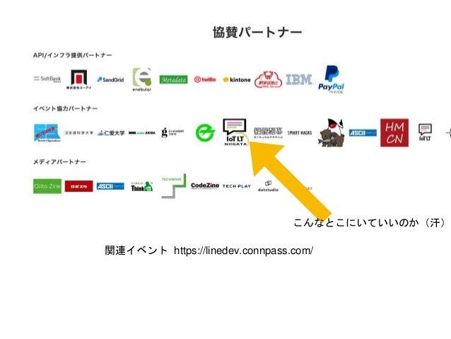 ありがとうございました @yukilab222 IoTLT新潟 Vol.6 は 7/29です 初上越市、新潟から近かったです(^^)//