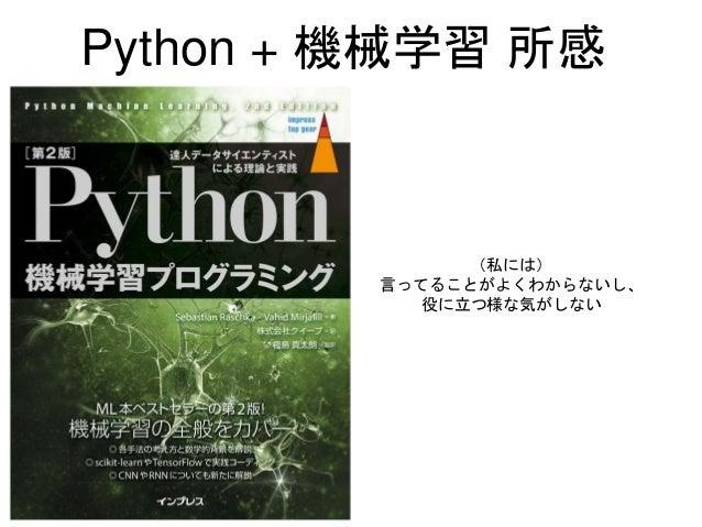Python + 機械学習 所感 (私には) 言ってることがよくわからないし、 役に立つ様な気がしない