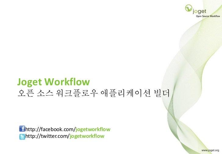 Joget Workflow오픈 소스 워크플로우 애플리케이션 빌더 http://facebook.com/jogetworkflow http://twitter.com/jogetworkflow