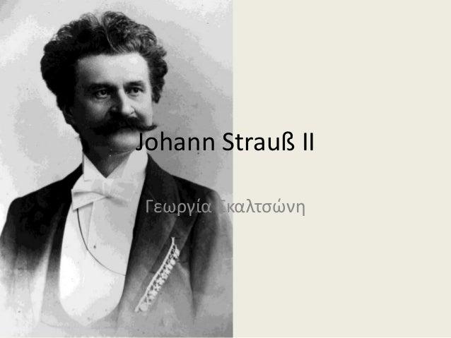 Johann Strauß II Γεωργία Σκαλτσώνη