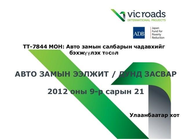 TТ-7844 MOН: Авто замын салбарын чадавхийг               бэхжүү лэх тө сө лАВТО ЗАМЫН ЭЭЛЖИТ / ДУНД ЗАСВАР        2012 оны...