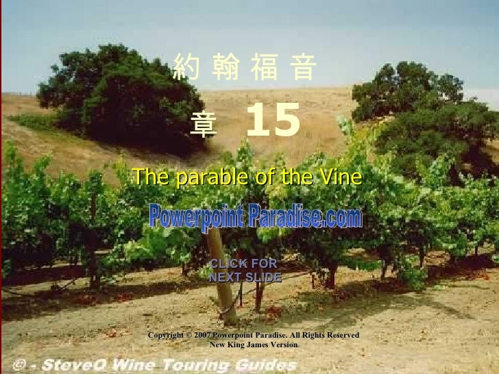 Copyright © 2007 Powerpoint Paradise. All Rights Reserved New King James Version CLICK FOR  NEXT SLIDE 約 翰 福 音 章   15 Powe...