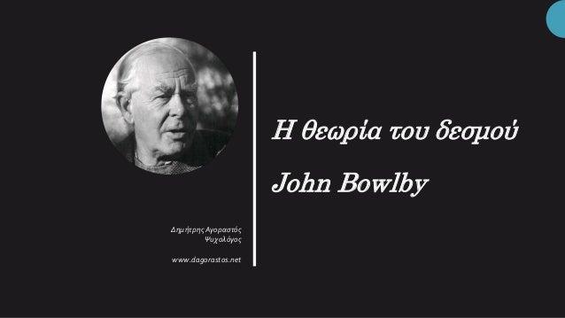 Η θεωρία του δεσμού John Bowlby ΔημήτρηςΑγοραστός Ψυχολόγος www.dagorastos.net