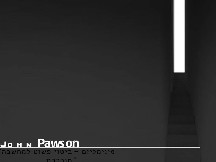 "John  Pawson "" מינימליזם – ביטוי פשוט למחשבה מורכבת """