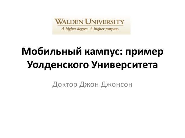Мобильный кампус: пример Уолденского Университета     Доктор Джон Джонсон