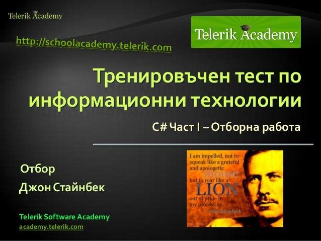 Тренировъчен тест по информационни технологии C#Част I – Отборна работа  Отбор Джон Стайнбек Telerik Software Academy acad...
