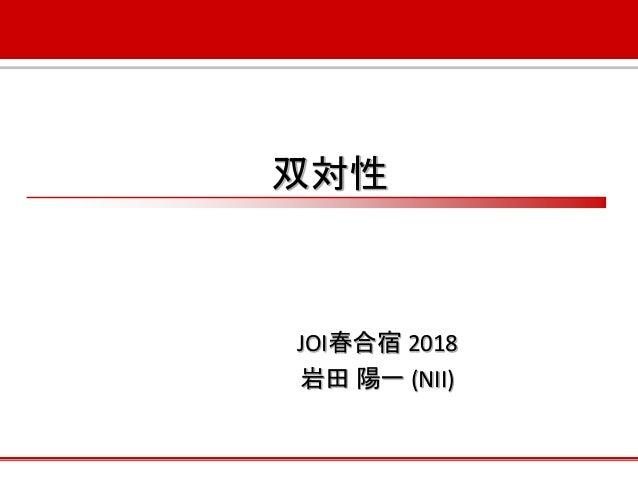 双対性 JOI春合宿 2018 岩田 陽一 (NII)