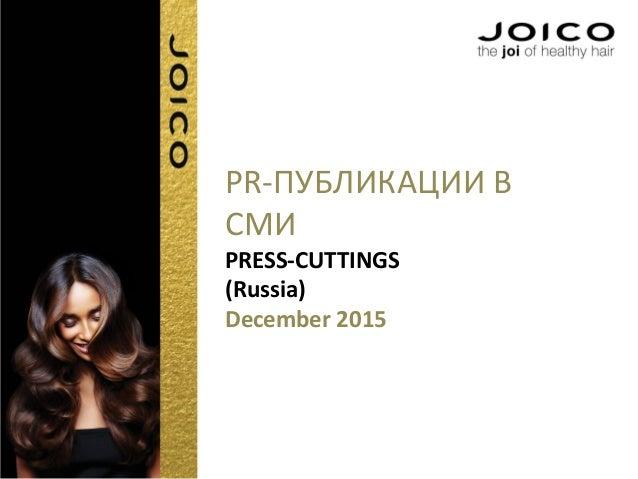 PR-ПУБЛИКАЦИИ В СМИ PRESS-CUTTINGS (Russia) December 2015