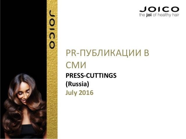 PR-ПУБЛИКАЦИИ В СМИ PRESS-CUTTINGS (Russia) July 2016