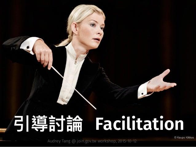 Facilitation Audrey Tang @ join.gov.tw workshop, 2015-10-12