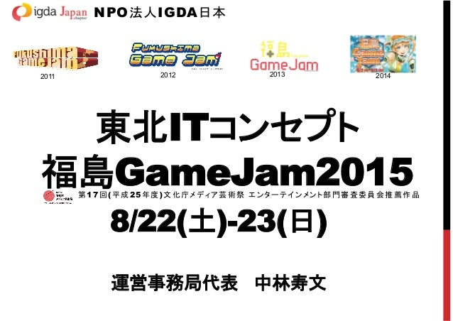 IT GameJam2015 NPO IGDA 2011 2012 2013 2014 17 ( 25 ) 8/22( )-23( )