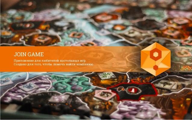 JOIN GAME Приложение для любителей настольных игр. Создано для того, чтобы помочь найти компанию.