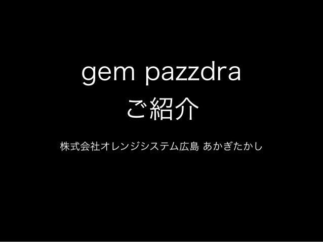 gem pazzdra ご紹介 ! 株式会社オレンジシステム広島 あかぎたかし