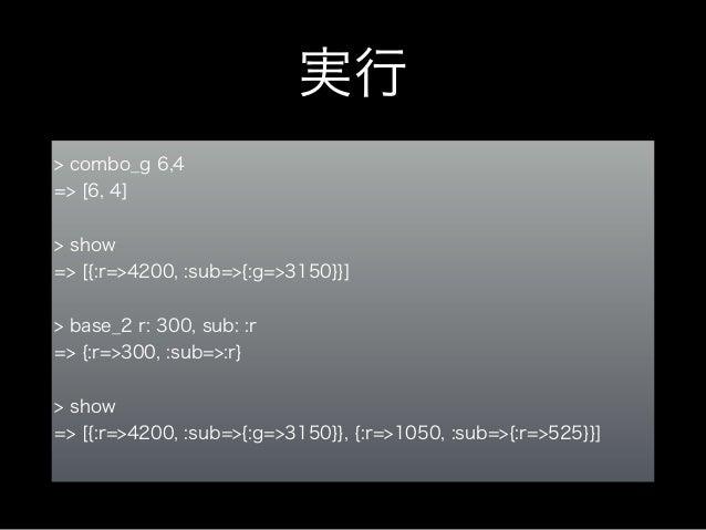 実行 > leader 3.5 => 3.5 ! > friend 3 => 3 ! > skill 1.5 => 1.5 ! > show => [{:r=>66150, :sub=>{:g=>49613}}, {:r=>16538, :su...