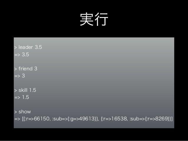 実行 > save ! > load