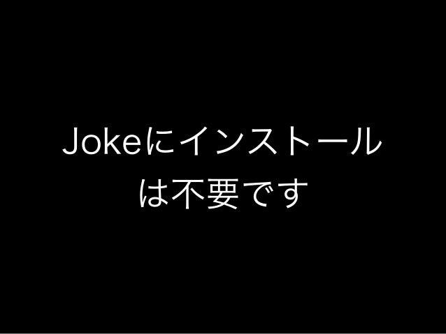 Jokeにインストール は不要です