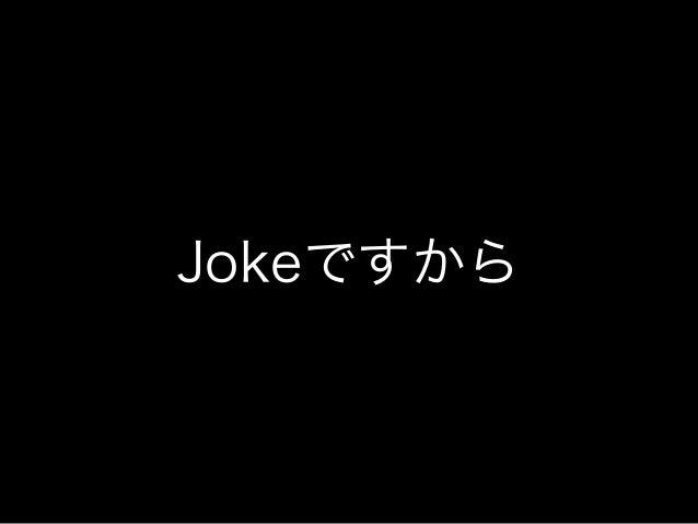 Jokeですから