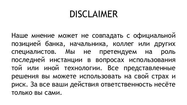 DISCLAIMER Наше мнение может не совпадать с официальной позицией банка, начальника, коллег или других специалистов. Мы не ...
