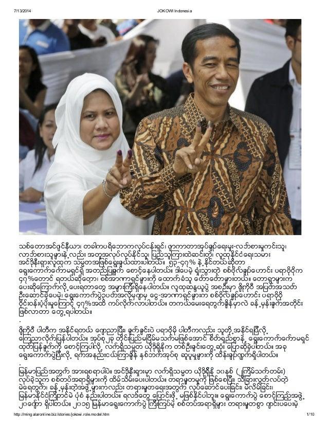 7/13/2014 JOKOWI Indonesia http://mingalaronline.biz/stories/jokowi.role.model.htm 1/10 သစ္ေတာအင္ဂ်င္နီယာ၊ တခါကပရိေဘာကလုပ္...
