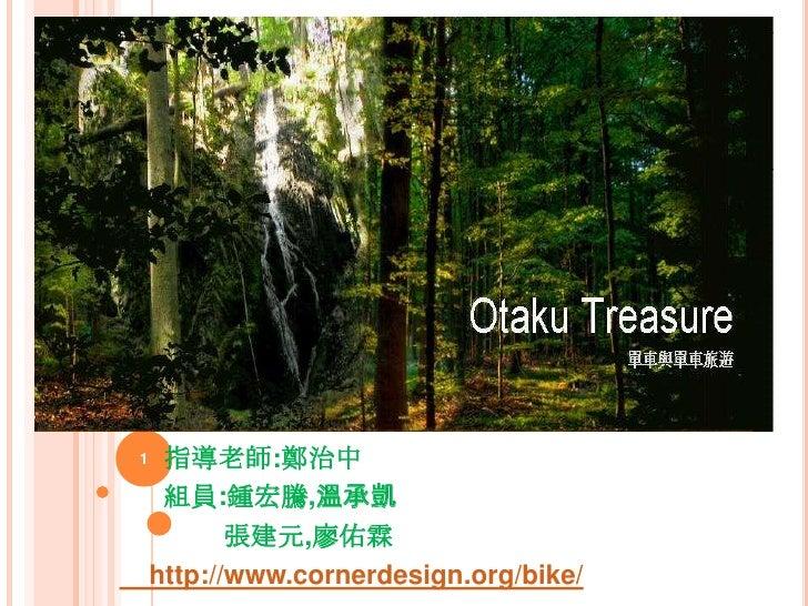 指導老師:鄭治中<br />      組員:鍾宏騰,溫承凱<br />             張建元,廖佑霖<br />    http://www.cornerdesign.org/bike/<br />1<br />