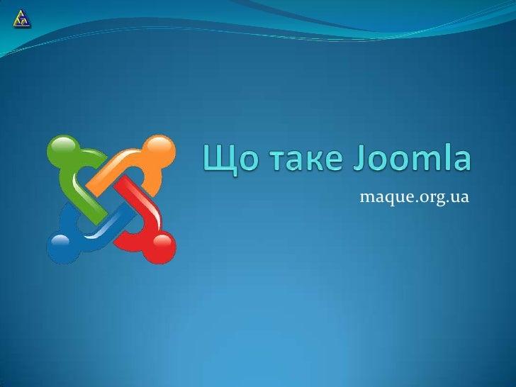 Що таке Joomla<br />maque.org.ua<br />