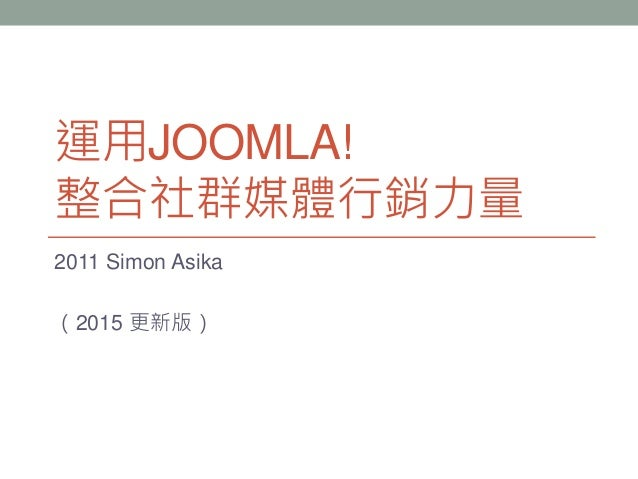 運用JOOMLA! 整合社群媒體行銷力量 2011 Simon Asika (2015 更新版)