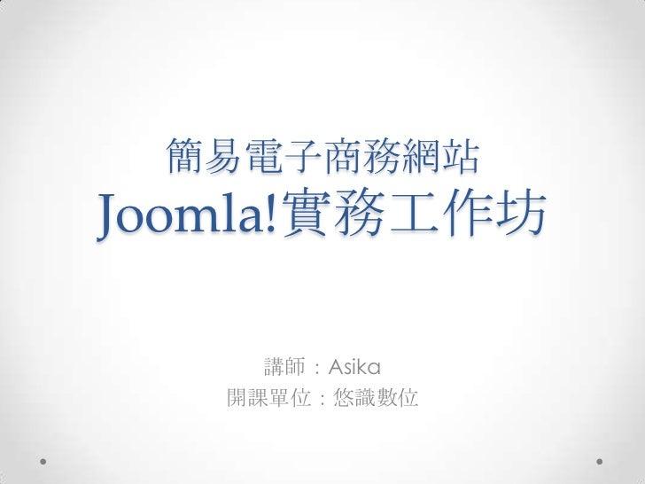 簡易電子商務網站Joomla!實務工作坊     講師:Asika   開課單位:悠識數位