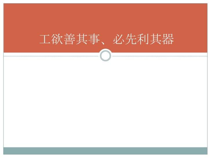 I Love Joomla! 佈景製作教學 0212 Slide 2