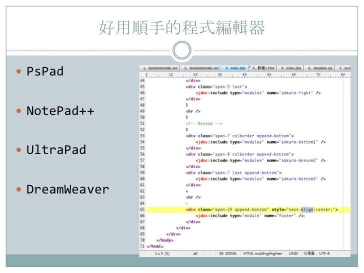 I Love Joomla! 佈景製作教學 0212 Slide 3