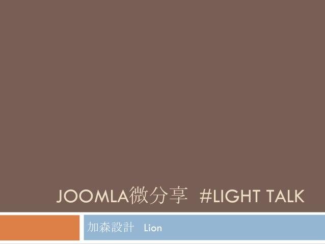 JOOMLA微分享 #LIGHT TALK  加森設計 Lion
