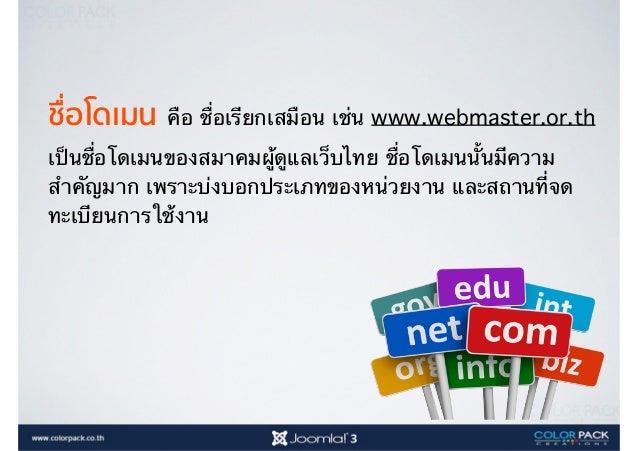 ชื่อโดเมน คือ ชื่อเรียกเสมือน เช่น www.webmaster.or.th เป็นชื่อโดเมนของสมาคมผู้ดูแลเว็บไทย ชื่อโดเมนนั้นมีความ สำคัญมาก เพ...