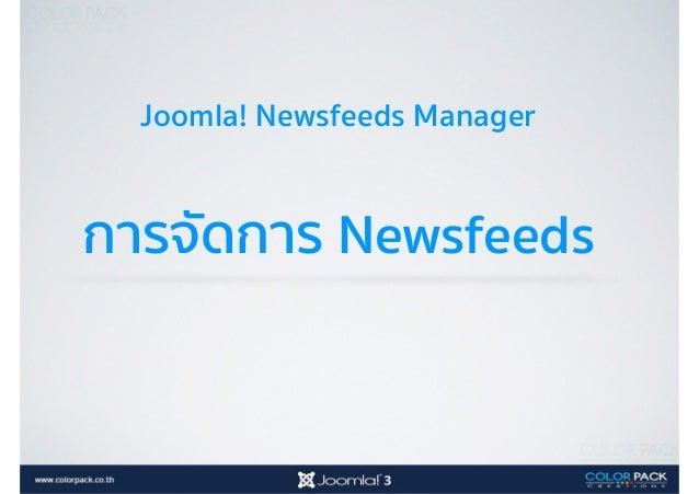 การจัดการ Newsfeeds - สร้างเมนู * การสร้างเมนู จะนำไปไว้กลุ่มเมนูไหนขึ้นอยู่กับเจ้าของเว็บ ไม่จำเป็นต้องเป็น Mainmenu