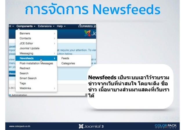การจัดการ Newsfeeds - สร้างเมนู List All News Feeds Categories = แสดง รายการหมวดหมู่ News Feeds ทัBงหมด List News Feeds in...