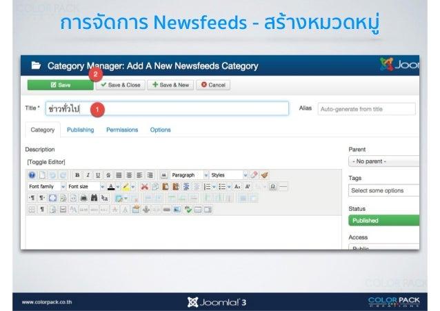 การจัดการ Newsfeeds - สร้างเมนู