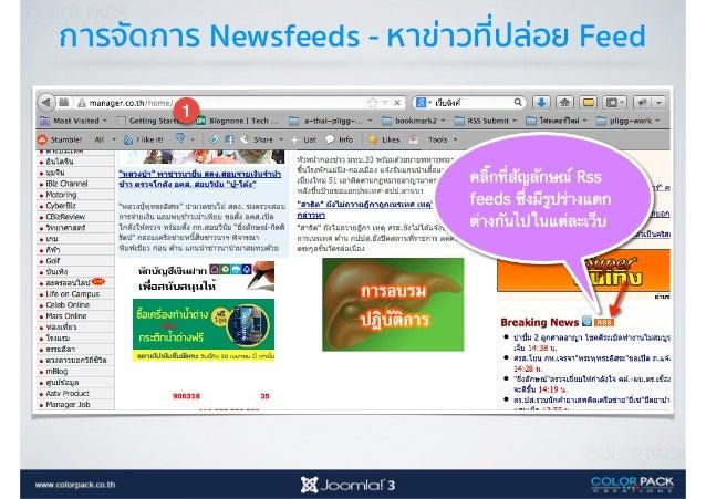 www.colorpack.co.th การจัดการ Banner Banner เป็นคอมโพเน้นที่ใช้ จัดการ ป้ายโฆษณา สามารถกำหนด ให้จำนวนครั้งในการแสดงได้ สาม...