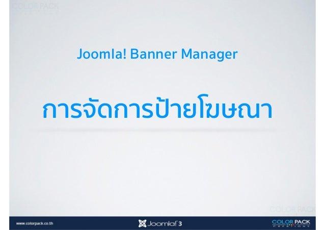 การจัดการ Banner - สร้าง โมดูล