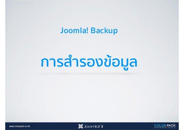 การสำรองข้อมูล - Backup